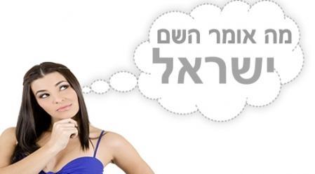 משמעות השם ישראל.