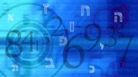 הכוח הסודי של האותיות