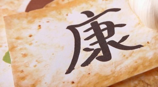 הרפואה הסינית קיימת יותר מ 3,000 שנים.