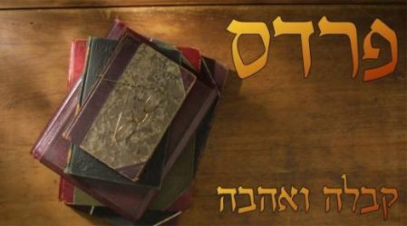 רגשי האהבה היו מנת חלקו של עם ישראל לאורך כל זמן קיומו.