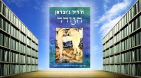 ספר חליל גובראן - הנודד